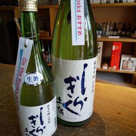 土佐しらきく 純米吟醸 山田錦50 生酒