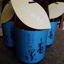 亀泉 純米吟醸ひやおろし 高育63号