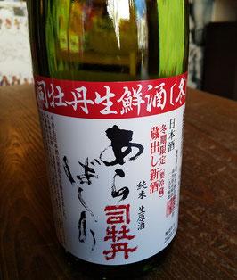 司牡丹 純米酒 生鮮酒<冬>あらばしり