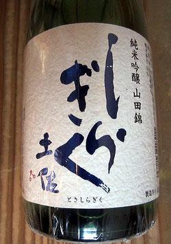 土佐しらきく 純米吟醸 山田錦(火入れ)