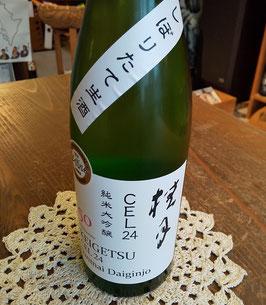 桂月 CEL-24 純米大吟醸 50
