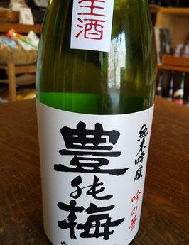 豊能梅 純米吟醸 吟の夢仕込み 生酒
