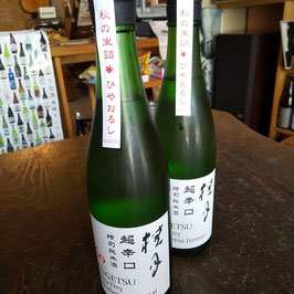 桂月 超辛口 特別純米酒60 秋の生詰ひやおろし