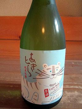 安芸虎 ライト 純米吟醸 低アルコール原酒