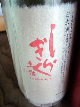 土佐しらきく 氷温貯蔵 純米大吟醸 兵庫山田錦100%