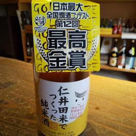 仁井田米でつくった純米酒
