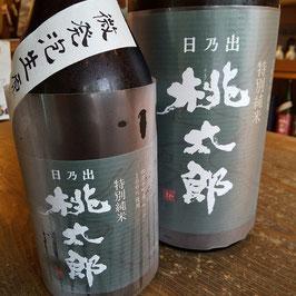 日之出 桃太郎 特別純米 微発泡生原酒