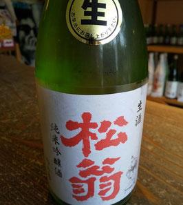 松翁 純米吟醸 生酒