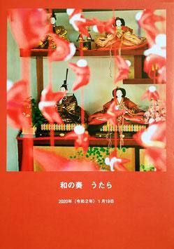 和の奏「うたら」春の調べ CDブック