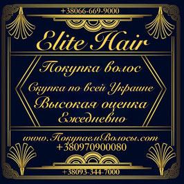 Продеть волосы дорого , Продать волосы дорого в Одессе и области . Купим волосы дорого Одесса . Скупка волос дорого Одесса.Закупаем волосы дорого Одесса . куплю ваши волосы Одесса.