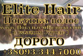 Продать волосы Днепропетровск , Продать волосы дорого . Купим волосы Днепр . Продать волосы Днепр . Скупка волос Днепр,