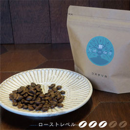 コスタリカ〔自家焙煎珈琲豆〕100グラム