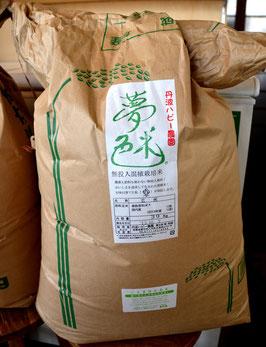 京都南丹市、丹波ハピー農園の「夢色米」 玄米 5kg