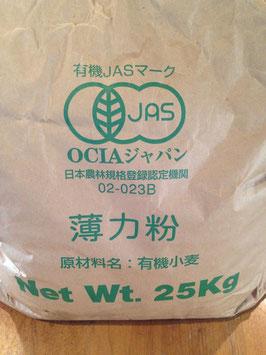 オーガニック薄力粉 1kg