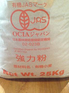オーガニック強力粉 1kg