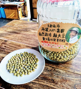 丹波ハピー農園 自然栽培緑大豆1㎏