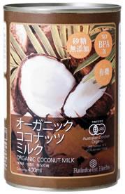 オーガニックココナッツミルク400ml