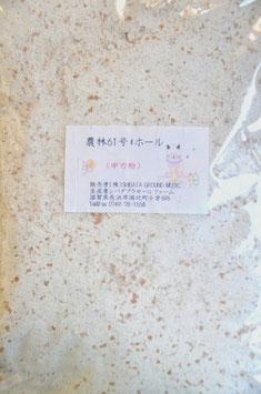 滋賀県産有機栽培全粒粉中力粉(農林61号)  1kg シバタプラセールファーム