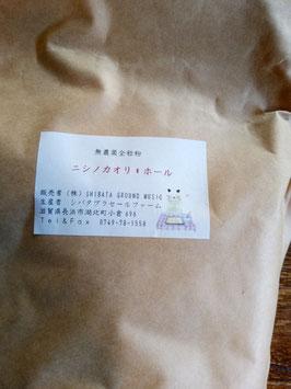滋賀県産有機栽培全粒粉準強力粉(ニシノカオリ) 900g シバタプラセールファーム