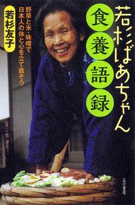 若杉ばあちゃん 食養語録  新刊 野草と米・味噌で日本人の体と心を立て直そう