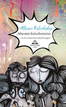 """""""Athener Kaleidoskop"""""""