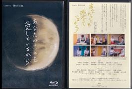【DVD】【Blu-ray】あなたのことを愛しているから