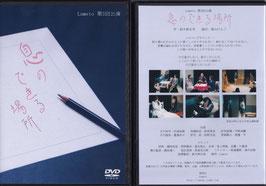 【DVD】息のできる場所