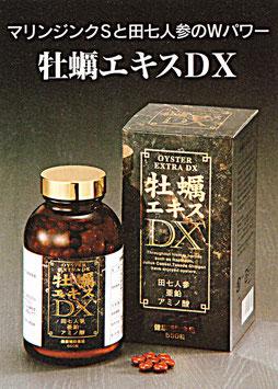 カスタムタイプ(550粒入り)牡蠣エキスDX