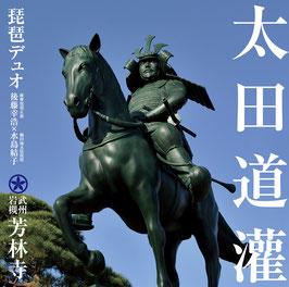 琵琶デュオ純古典アルバム「太田道灌」