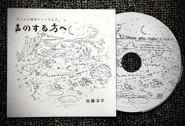 CD版『声のする方へ』-耳でみる絵本シリーズより-