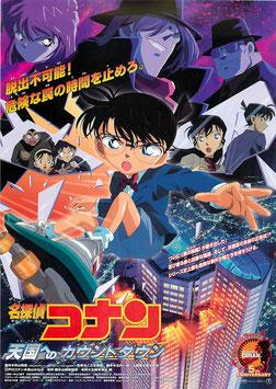 名探偵コナン 天国へのカウントダウン(東宝プラザ/チラシアニメ)