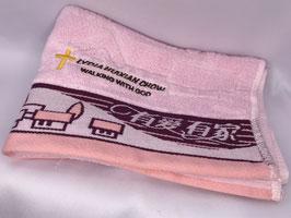 Have Love Have Home Fashion Soft  Cotton Embroidery  Bath Towel 28 * 13 inches( Pink ) 有爱有家时尚柔软纯棉刺绣浴巾 28* 13英寸(粉色)