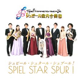 【CD】シュピール・シュタール・シュプール!