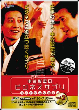中谷彰宏のビジネスサプリ