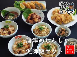 唐津めしんしゃー漁師飯セット(7品)