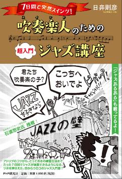 「7日間で突然スイング!吹奏楽人(スインド)のための【超入門】ジャズ講座」