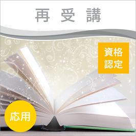 マインドマップ読書術 プラクティショナー 集中講座