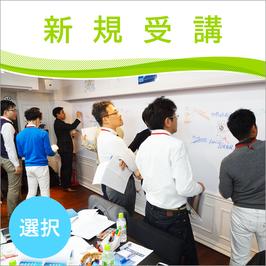 グラフィックMBA ベーシック・戦略コース 2日間集中講座/6週間連続講座