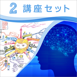 マインドマップ 天才養成 2講座セットA (記憶術)