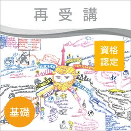 マインドマップ プラクティショナー 1日集中講座