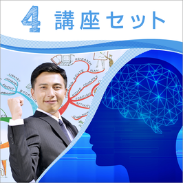 マインドマップ 社内講師養成 4講座セットA (記憶術)