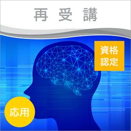 マインドマップ記憶術 プラクティショナー 1日集中講座