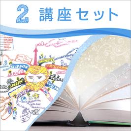 マインドマップ 天才養成 2講座セットB (読書)