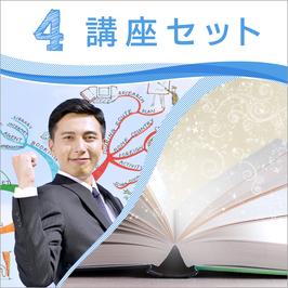 マインドマップ 社内講師養成 4講座セットB (読書)