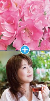 花と夢+幸せへの愛言葉