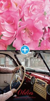 花と夢+オールディーズ