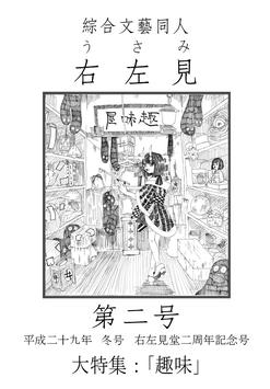 綜合文藝同人誌『右左見』第二号(2017年冬号)