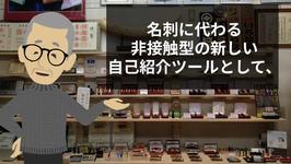 ビジネスアニメーション制作