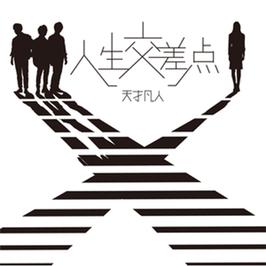 Tensai Bonjin - Jinsei Kousaten -