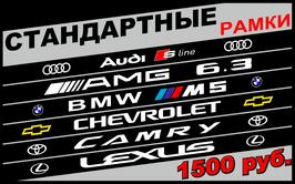 """СТАНДАРТНАЯ """"Рамка EVO"""" - 1 шт."""